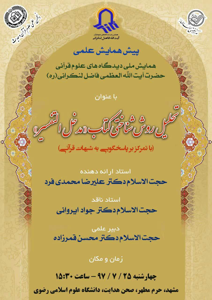 برگزاری نشست پیش همایش در مشهد مقدس مقدس(دانشگاه علوم اسلامی رضوی)8
