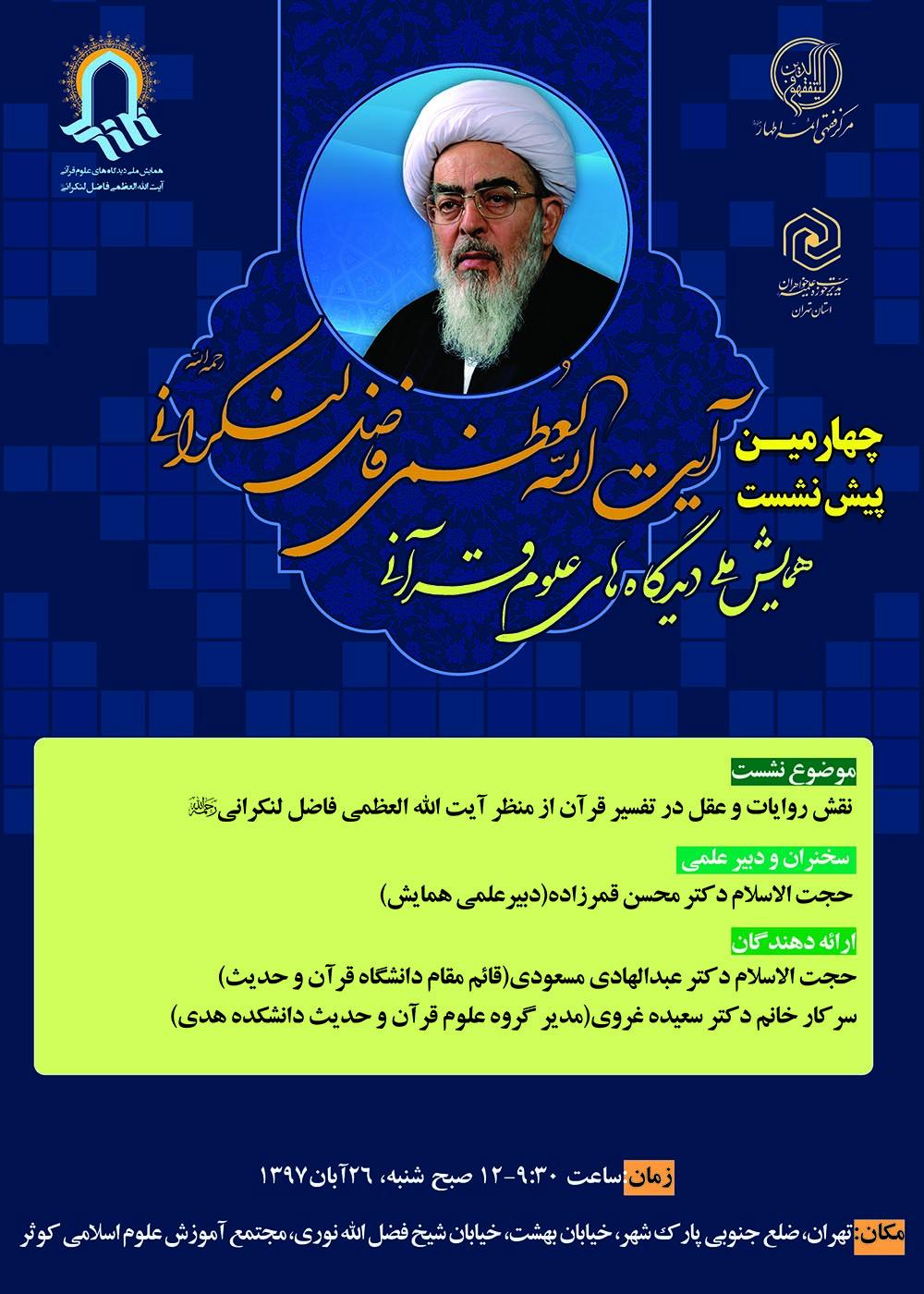 برگزاری  چهارمین پیش نشست همایش در تهران17